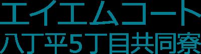 浅水建設株式会社[ドミトリー事業部]《エイエムコート 八丁平5丁目共同寮》
