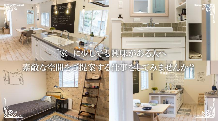 「家」に少しでも興味がある人へ、素敵な空間をご提案する仕事をしてみませんか?